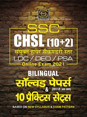 ssc chsl practice sets and solved papers