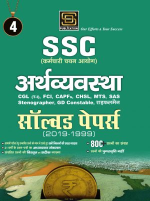 ssc economics solved papers