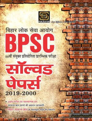 BPSC solved papers in Hindi