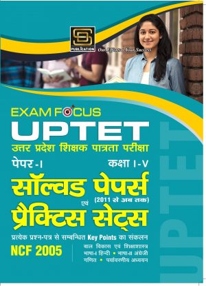 UPTET Paper 1 Solved Papers