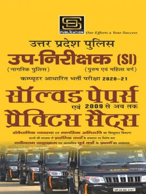 U P police S I solved papers and practice sets