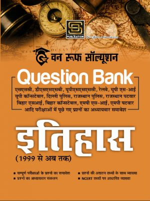 best history book for all competitive exams
