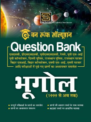 Geography question bank book