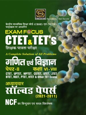 ctet & tet's maths and science paper 2 book